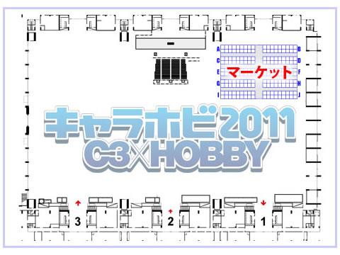キャラホビ2011会場図.jpg